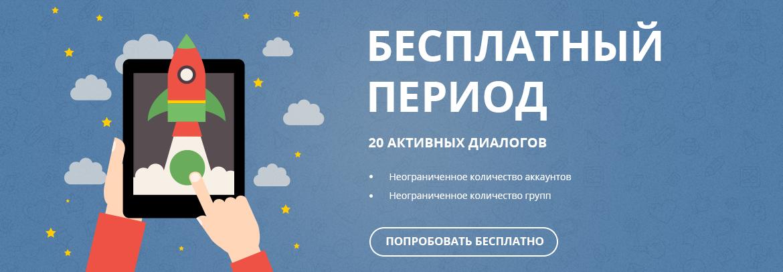 Бесплатный пробный период в SOCSEND.RU